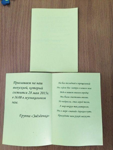 Мастер-класс по изготовлению приглашения на выпускной - Для воспитателей детских садов - Маам.ру