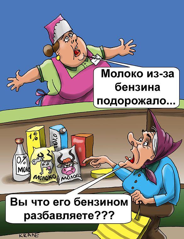 Не до шуток: бензин продолжает дорожать. 1 апреля акцизы на автомобильный бензин повысились на два рубля за литр. На дизельное топливо они выросли на рубль за литр. #Карикатуры #бензин #акцизы #подорожание #молоко