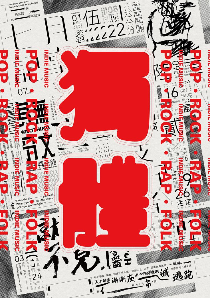 """Check out this @Behance project: """"Experimental Chinese Typography - Taiwan Indie Music"""" https://www.behance.net/gallery/54145767/Experimental-Chinese-Typography-Taiwan-Indie-Music"""