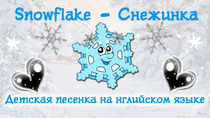 Snowflake Снежинка Песенка с анимацией для детей на английском языке