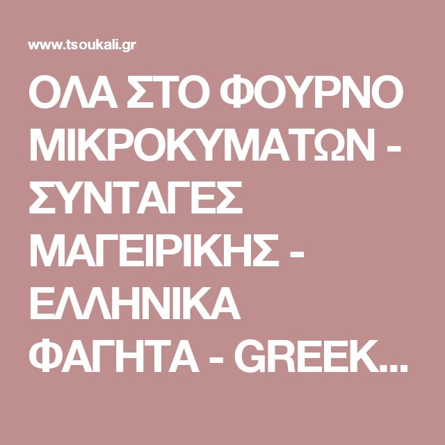 ΟΛΑ ΣΤΟ ΦΟΥΡΝΟ ΜΙΚΡΟΚΥΜΑΤΩΝ - ΣΥΝΤΑΓΕΣ ΜΑΓΕΙΡΙΚΗΣ - ΕΛΛΗΝΙΚΑ ΦΑΓΗΤΑ - GREEK FOOD AND PASTRY - ΓΛΥΚΑ www.tsoukali.gr  ΕΛΛΗΝΙΚΕΣ ΣΥΝΤΑΓΕΣ ΑΡΘΡΑ ΜΑΓΕΙΡΙΚΗΣ