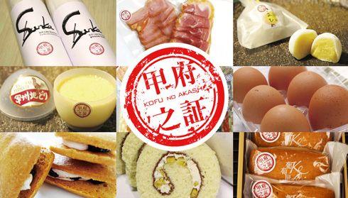 KOFU NO AKASHI CERTIFICATION (FOODS CATEGORY)