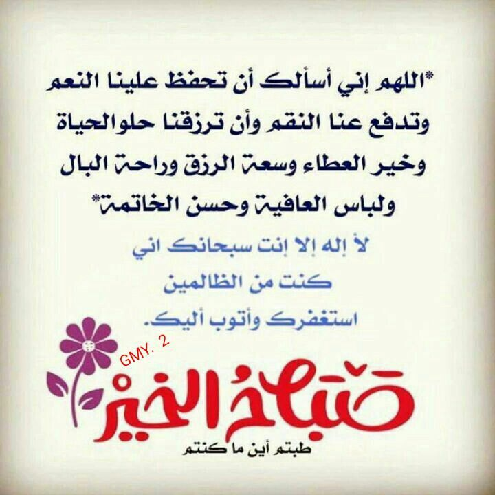 Pin By Dr Gmy On صباح الخير عداد Morning Greetings Quotes Good Morning Arabic Beautiful Arabic Words