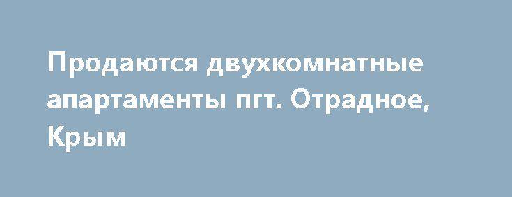 Продаются двухкомнатные апартаменты пгт. Отрадное, Крым http://xn--80adgfm0afks.xn--p1ai/news/prodayutsya-dvuhkomnatnye-apartamenty-pgt-otradnoe-krym   Предложение для тех, кто ценит безупречный, комфортный и безопасный отдых! Уютные 2х комнатные апартаменты расположенына 3 этаже 4х этажного комплекса, общей площадью 86,5 м², жилая площадь 70.2 м². - Просторная гостиная (48,7 м²) объединенная с укомплектованой кухней, с выходом на террасу, с видом на море и комфортная зона отдыха - южная…