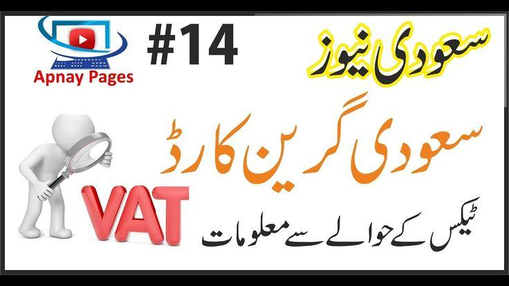 Saudi News #14 in Urdu and Hindi Video Tutorial on Apnaypages