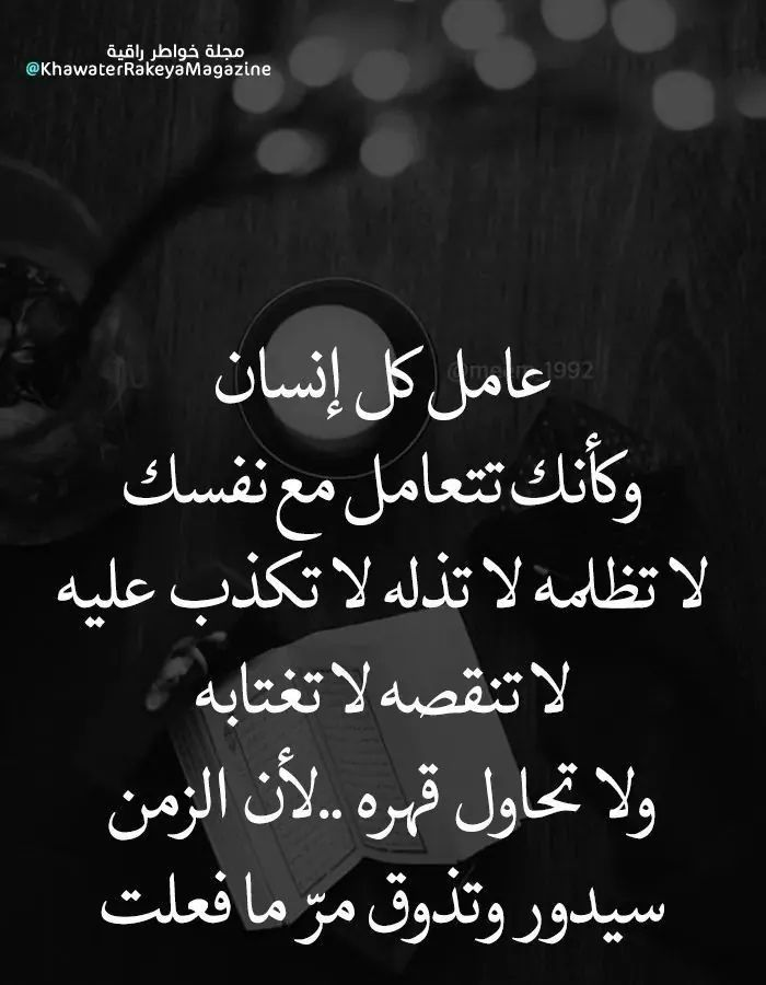 Pin By Lyan Hitham On Arabic Quotes Important Quotes Words Quotes Cool Words