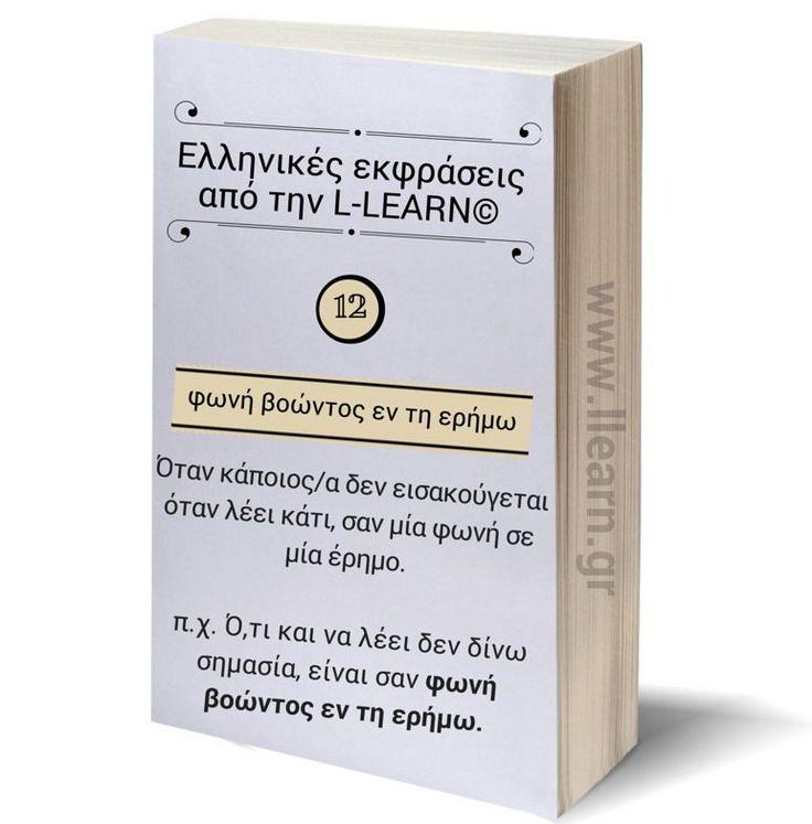 Φωνή βοώντος εν τη ερήμω.  #ελληνικές #εκφράσεις #Ελληνικά #ελληνική #γλώσσα #greek #phrases #Greek #greek #language