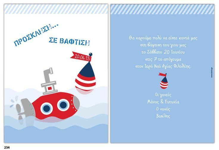 Βάπτιση Book4 : Προσκλητήριο B4 No12