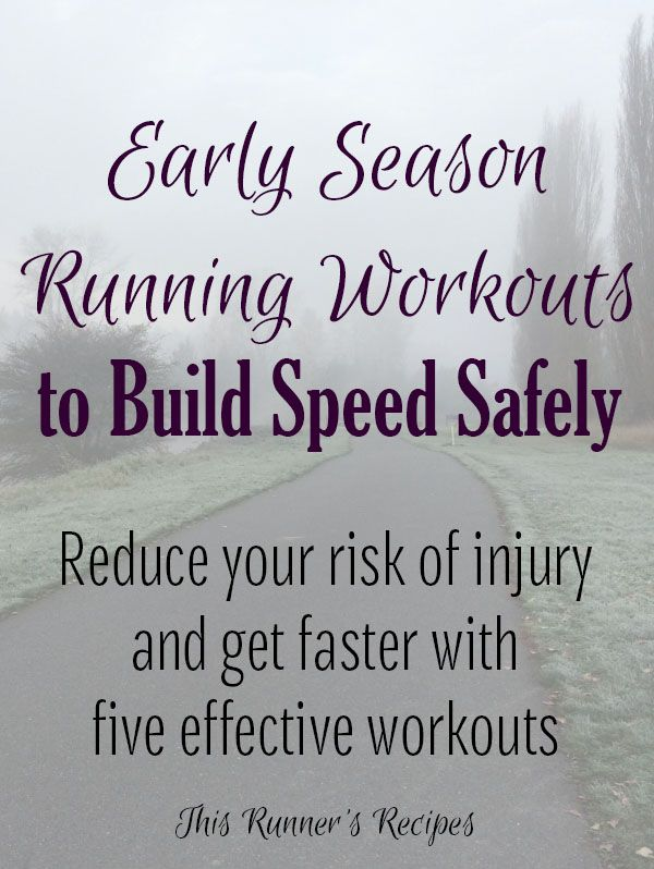 Don't get injured as you resume speed work! Try these early season running workouts to safely build speed and jump start your training!
