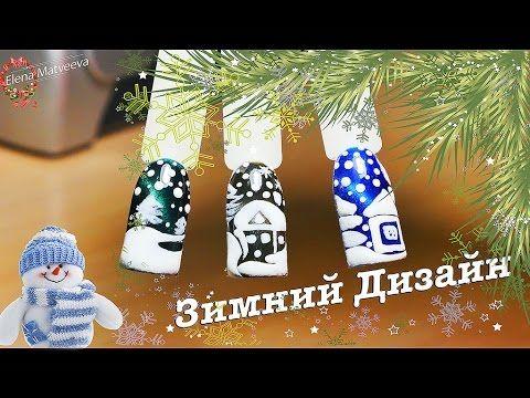 ❄️Зимний дизайн ногтей 2017 с акриловый пудрой ❄️ - YouTube