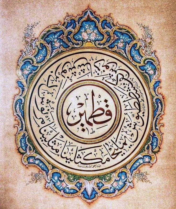 """Hattat Mustafa Halim Özyazıcı (1898- 1964)'nın Sülüs hattı ile """"Ashâb-ı Kehf"""" levhası."""