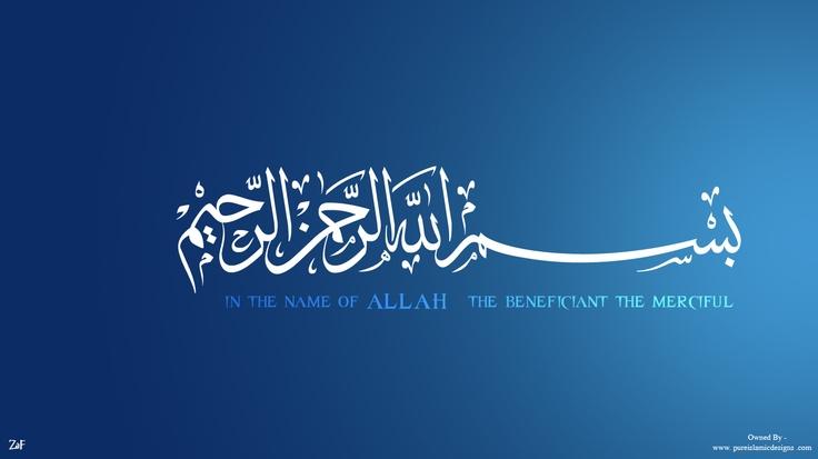 Islam Wallpapers - HD Islamic Wallpapers: Bismillah Hir Rahmaan Nir Raheem - HD Islamic Wallpapers
