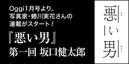 写真家蜷川実花さんの連載がスタート悪い男第一回 坂口健太郎