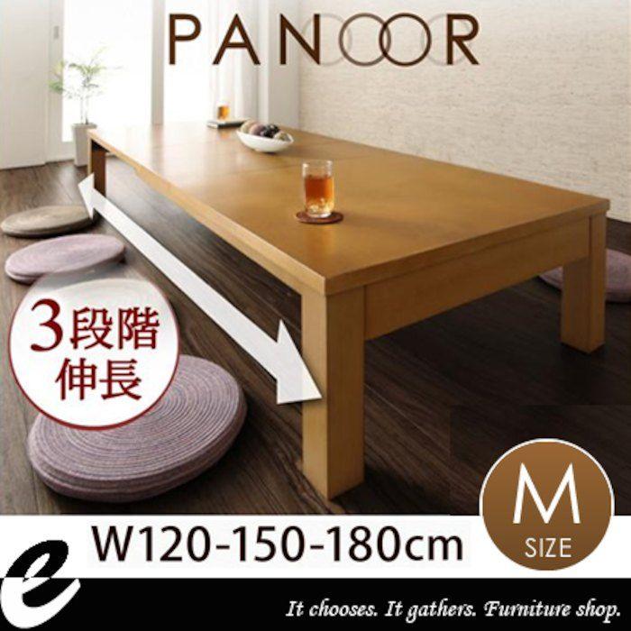 伸長式リビングテーブル『エクステンションリビングテーブルPANOORパノールMサイズ』折れ脚3段階天然木テーブルローテーブル幅120cm-180cmコンパクト