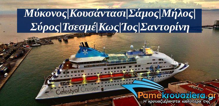 7ήμερη Κρουαζιέρα σε 7 νησιά του Αιγαίου και την Τουρκία #greece #holidays #diakopes #tourkia #cruise #krouaziera #pamekrouaziera