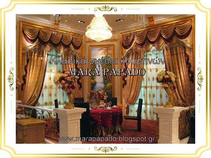 ΑΑΑ Κουρτίνες Mara Papado - Designer's workroom - Curtains ideas - Designs:      Κουρτίνες σαλονιού - Κουρτίνες και σχέδια γι...