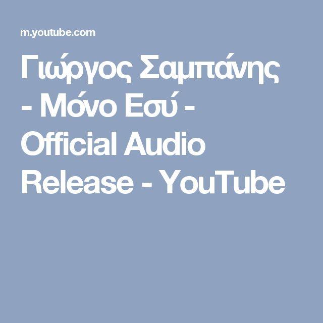 Γιώργος Σαμπάνης - Μόνο Εσύ - Official Audio Release - YouTube