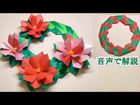 クリスマスリース・リング折り紙の作り方How to make origami Christmas lease · ring~音声で折り方解説 - YouTube