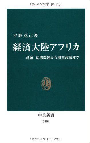 経済大陸アフリカ (中公新書) | 平野 克己 |本 | 通販 | Amazon