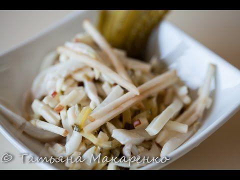 Салат из кальмаров с маринованными огурчиками и яблоком - YouTube