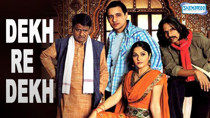 Free Dekh Re Dekh (2009) - Vijay Raaz - Gracy Singh - Siddharth Koirala - Hindi Full Movie Watch Online watch on  https://free123movies.net/free-dekh-re-dekh-2009-vijay-raaz-gracy-singh-siddharth-koirala-hindi-full-movie-watch-online/
