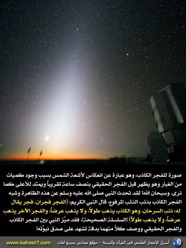 الاعجاز العلمي في القرآن والسنة Islam And Science Islamic Nasheed Holy Quran