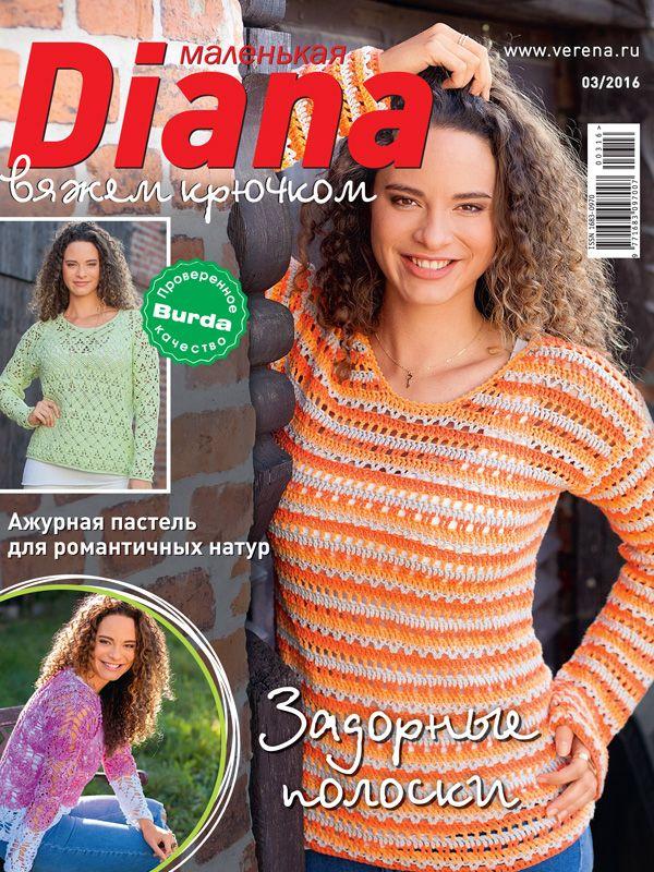 Журнал по вязанию Маленькая Diana №3/2016 на Verena.ru