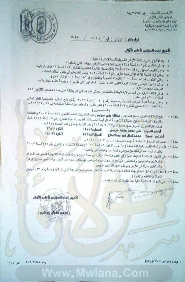 كشوف الحاصلين علي علاوة تشجيعية 2017 2018 م وموعد الصرف بالمناطق الأزهرية 3 1