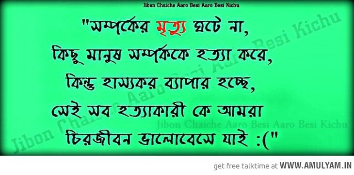 Love Quotes For Him Bengali : Bengali Quote