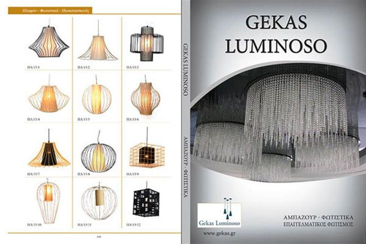 GEKAS LUMINOSO Ετήσιος κατάλογος προϊόντων Αμπαζούρ - Φωτιστικών, 172 σελίδων, σε μέγεθος Α4 (21 x 29,7cm). Έγιναν λεπτομερή ξεγυρίσματα φωτιστικών και πολυελαίων στο Photoshop και η σελιδοποίηση στο InDesign.  Με την εμπειρία μας δώσαμε ένα καλαίσθητο αποτέλεσμα στο σχεδιασμό, έχοντας μία συνεχή επικοινωνία με τον πελάτη, που μας καθοδήγησε στη διαχείριση του υλικού.