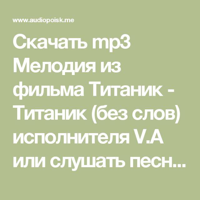 Скачать mp3 Мелодия из фильма Титаник - Титаник (без слов) исполнителя V.A или слушать песню