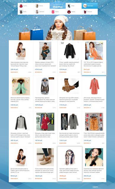 Aliexpress на русском языке в рублях. Интернет магазин...: Женская зимняя одежда