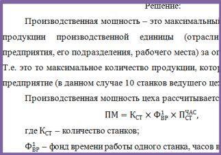 Задача №417 (расчет производственной мощности цеха)