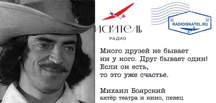Мастерство, дружба и любовь - вот девиз его жизни.  Михаил Боярский, один из самых преданных рыцарей искусства.  #ПравилаИскателей