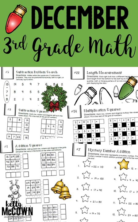 3rd Grade Math for December. Engaging Math activities, puzzles, and review!