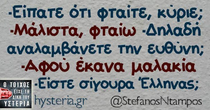 -Είπατε ότι φταίτε, κύριε; - Ο τοίχος είχε τη δική του υστερία – Caption: @StefanosNtampos Σχολιάστε αλλήλους σχόλια Κι άλλο κι άλλο: Ο ήχος της βροχής μας ηρεμεί Το περισσότερο κέρατο λέει το τρώνε οι γιατροί,οι στρατιωτικοί και οι ναυτικοί Είμαι περήφανος που γεννήθηκα Έλληνας καθώς και για διάφορα άλλα τυχαία γεγονότα Κάποια στιγμή θα πρέπει...