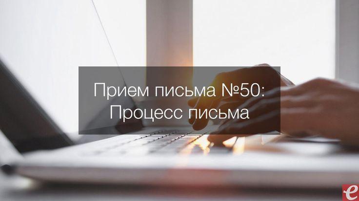 Прием письма №50: Процесс письмаhttp://edtr.ru/HdOyvi  1. С друзьями, возьмите ватман и нарисуйте маркерами собственную схему процесса письма. Используйте слова, стрелки, рисунки, все, что поможет открыть окно в сознание и творческий метод.  2. Найдите одну из ваших работ, которая не сработала. Используя описанную выше модель, попробуйте определить, какая часть процесса выпала? Может быть собрано недостаточно информации? Были трудности отобрать лучшее?  3. Используя шаги моего процесса…