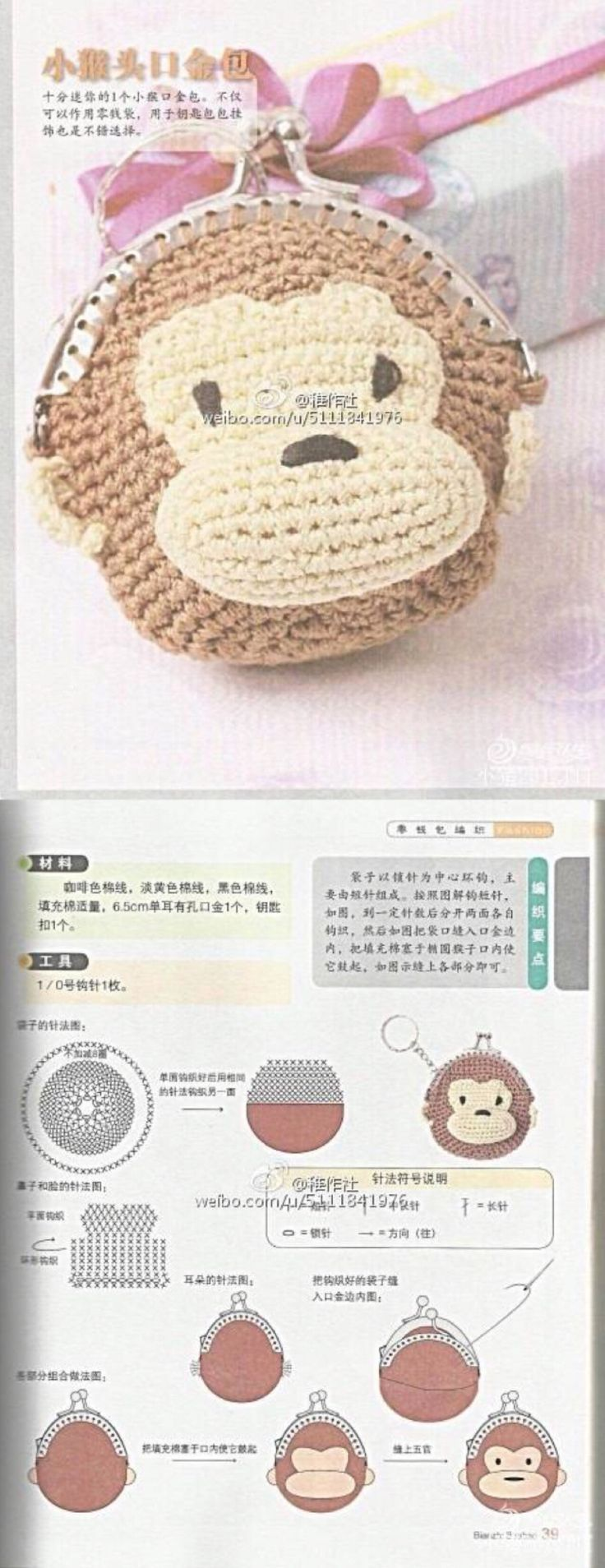 Crochet animal coin purse