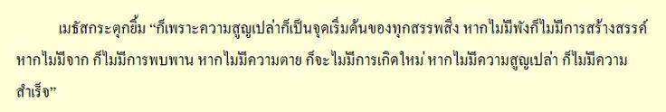 From Dek-D's novel