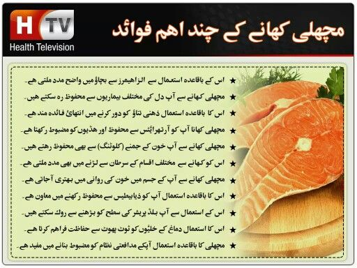 64 best images about from health tv urdu on pinterest for Benefits of fish