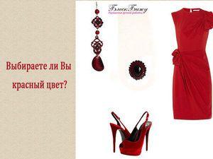 Есть ли красный цвет в Вашем гардеробе? | Ярмарка Мастеров - ручная работа, handmade