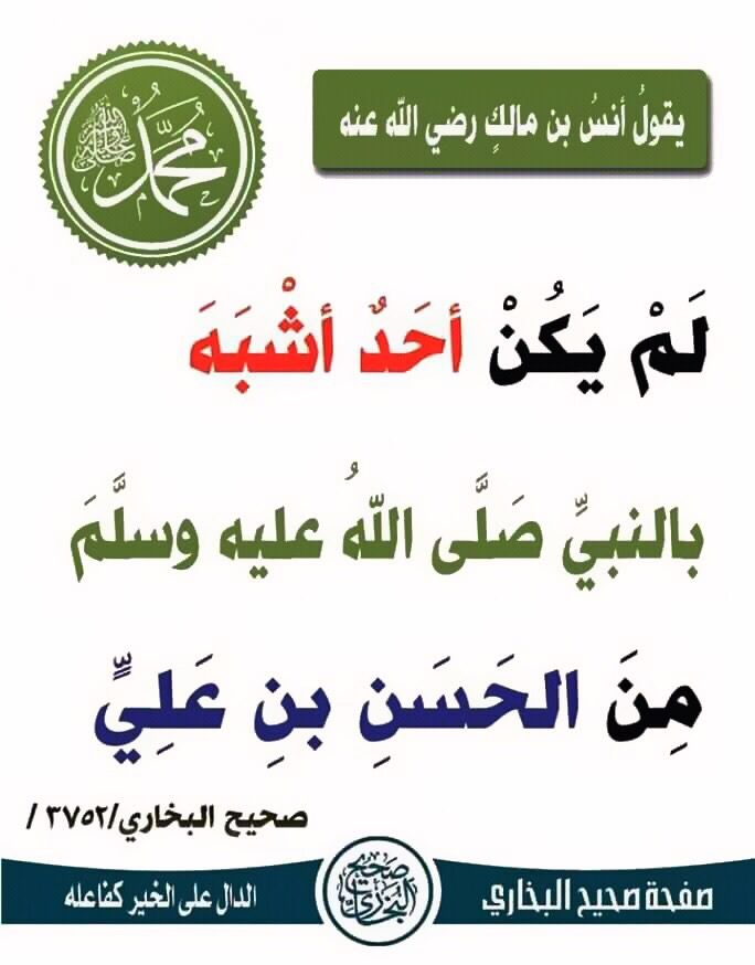 Pin By نشر الخير On الصحابة رضي الله عنهم