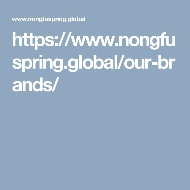 https://www.nongfuspring.global/our-brands/