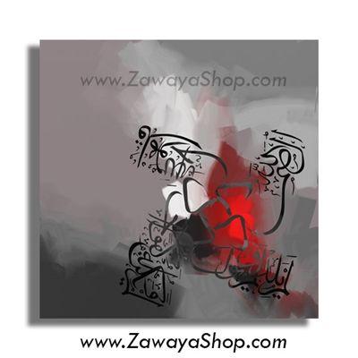 Islamic art for sale online Red Gray white black home decor prints