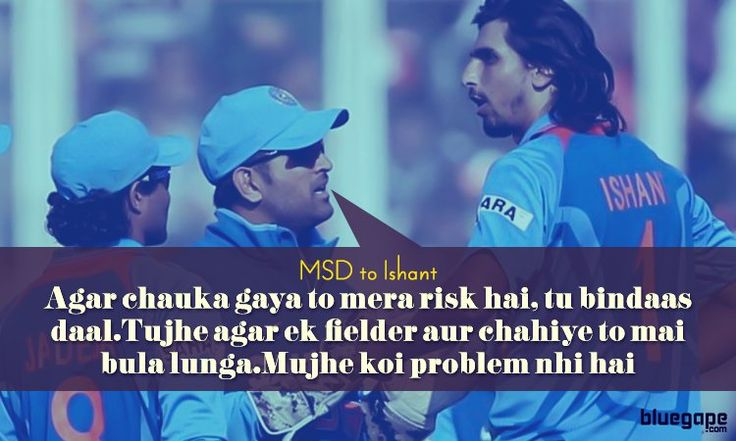 10 Things MS Dhoni Have Said From Behind The Stumps