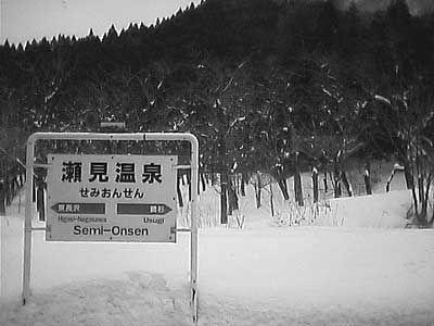 ここの温泉の歴史は古いと言う。ホームには雪が積もり、静かに旅情が溢れている。[2004/1 瀬見温泉駅 JR陸羽東線3132D快速湯けむり小牛田行 車窓]© 2010 風旅記(M.M.) 風旅記以外への転載はできません...