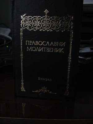 Beautiful Serbian Language Pravoslavni Molitvanik Prayerbook / Serbian Cyrillic