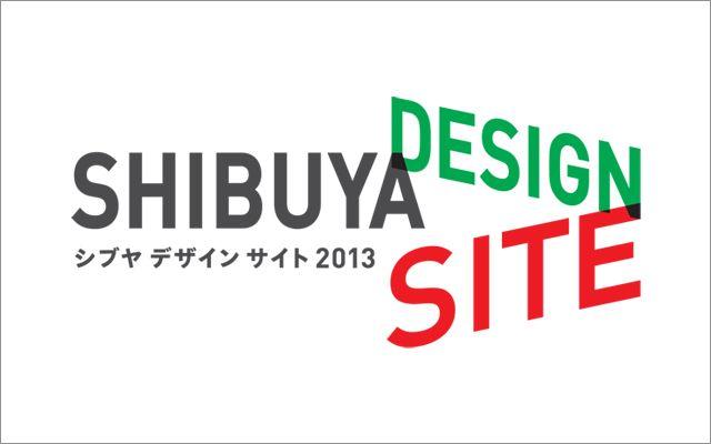 SHIBUYA DESIGN SITE シブヤデザインサイト2013