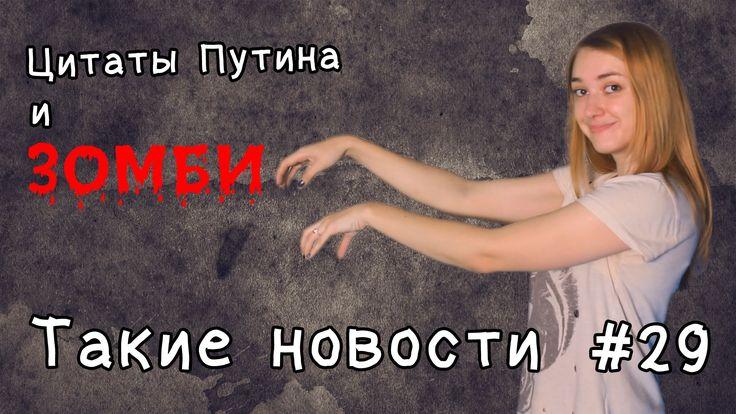 Цитаты Путина и зомби. Такие новости №29
