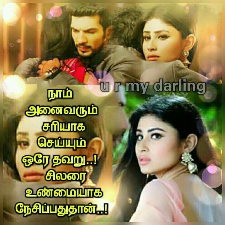 I Love My Wife Quotes In Tamil